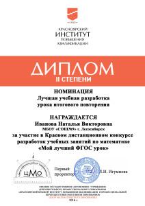 Диплом 2 степени (Иванова)